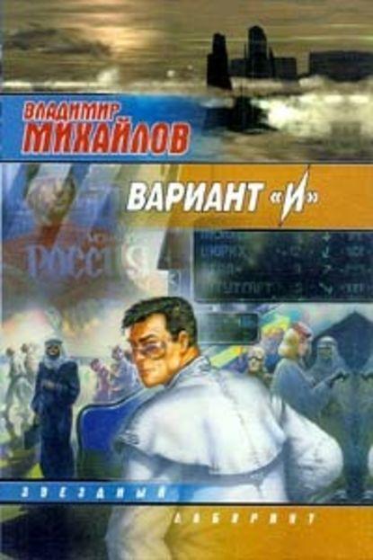 Владимир Михайлов — Вариант «И»