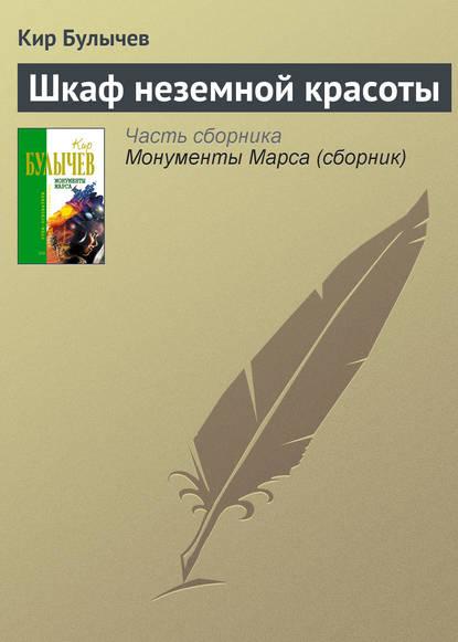Кир Булычев. Шкаф неземной красоты