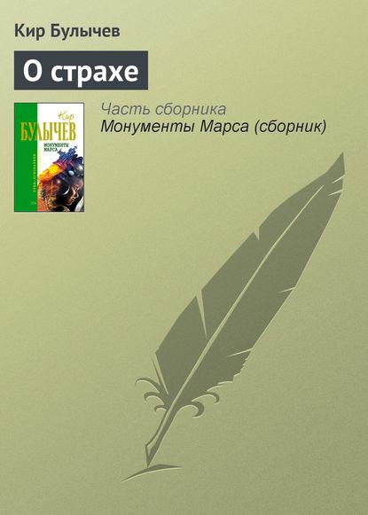 Кир Булычев — О страхе