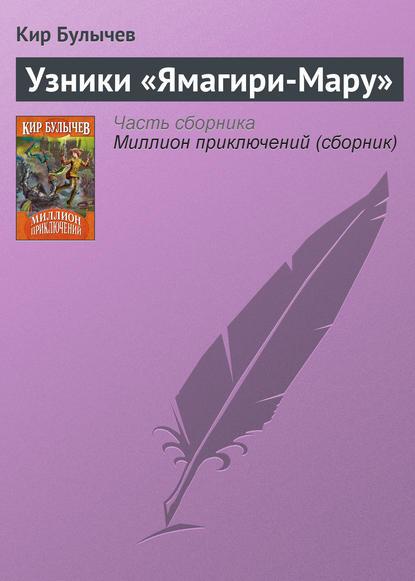 Кир Булычев. Узники «Ямагири-Мару»