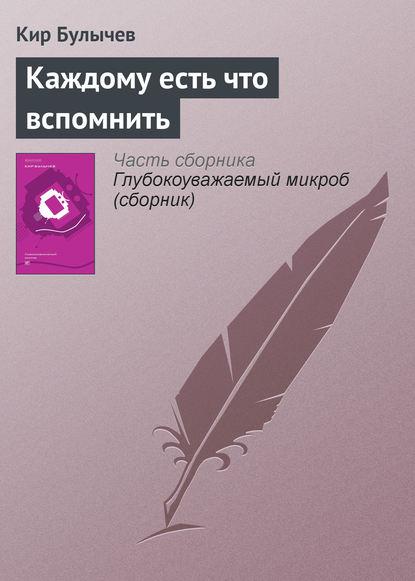 Кир Булычев — Каждому есть что вспомнить