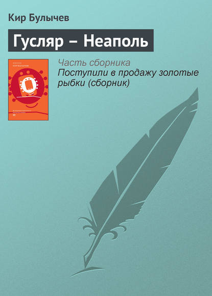 Кир Булычев — Гусляр – Неаполь