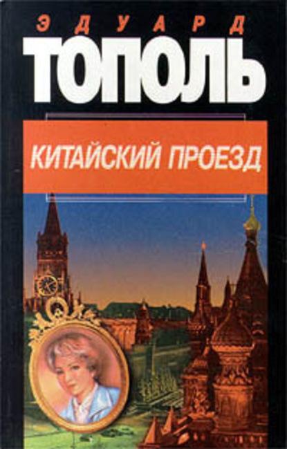 Эдуард Тополь Китайский проезд тополь эдуард владимирович китайский проезд