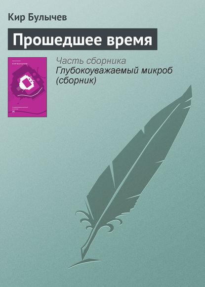 Кир Булычев — Прошедшее время