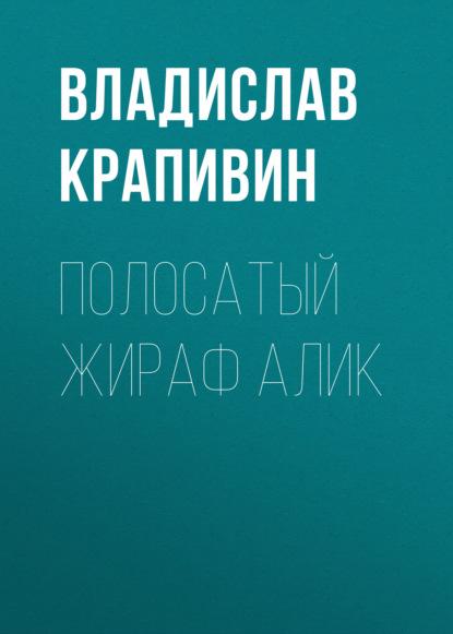 Владислав Крапивин. Полосатый жираф Алик