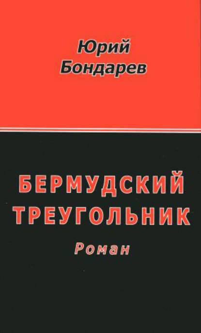 Юрий Бондарев Бермудский треугольник юрий бондарев горячий снег