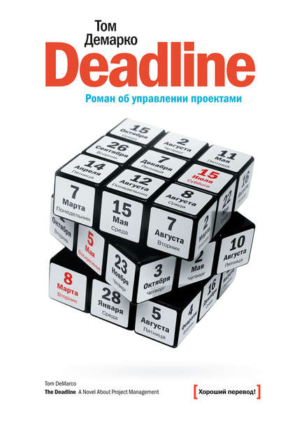 Том ДеМарко — Deadline. Роман об управлении проектами