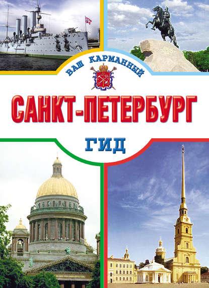 Отсутствует — Санкт-Петербург