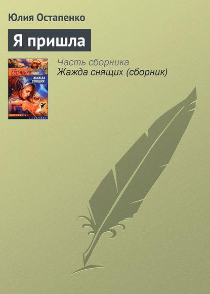 цена на Юлия Остапенко Я пришла