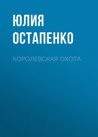 цена на Юлия Остапенко Королевская охота