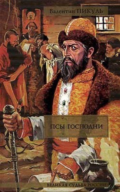 Валентин Пикуль Янычары