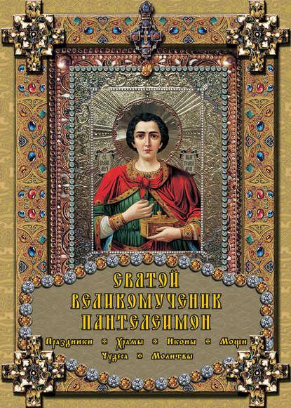 Екатерина Михайлова Святой великомученик Пантелеимон михайлова екатерина михайловна святой великомученик пантелеимон