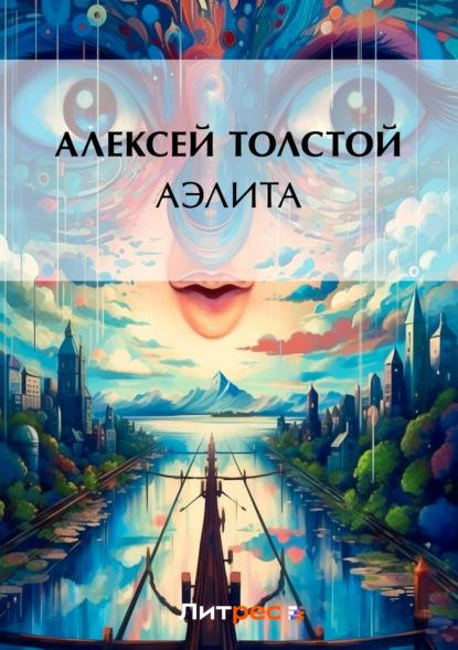 Алексей Толстой. Аэлита