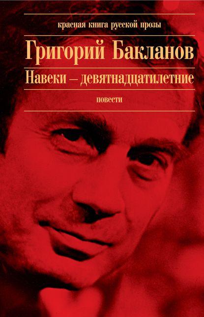 Григорий Бакланов — Июль 41 года