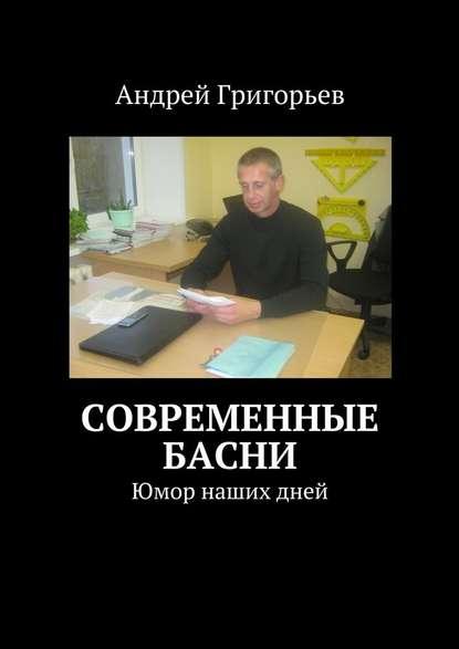 Андрей Викторович Григорьев Современные басни андрей ангелов продажа души