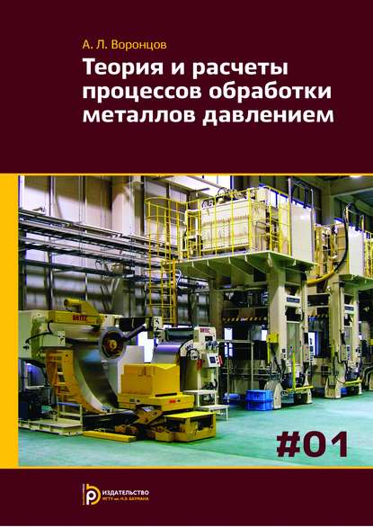 Андрей Воронцов Теория и расчеты процессов обработки металлов давлением. Том 1 а а герасимова машины и агрегаты для обработки металлов давлением