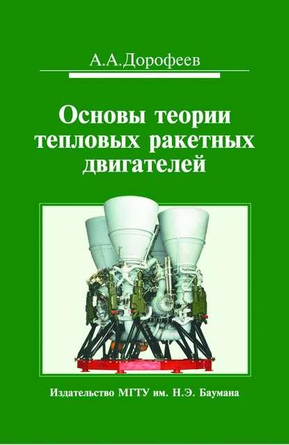 цена на Анатолий Дорофеев Основы теории тепловых ракетных двигателей. Теория, расчет и проектирование