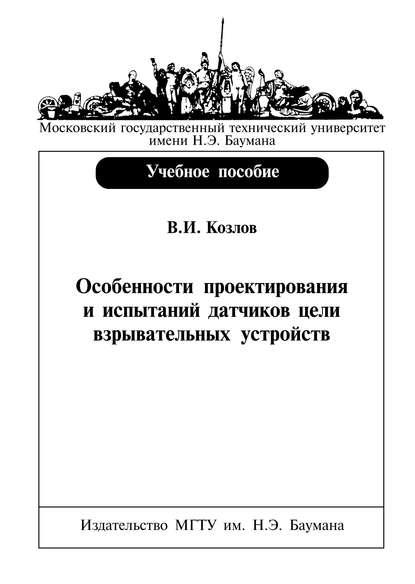 Вячеслав Козлов Особенности проектирования и испытаний датчиков цели взрывательных устройств