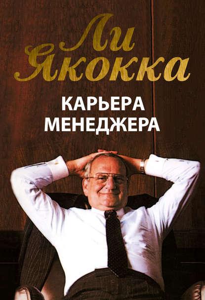 Ли Якокка. Карьера менеджера