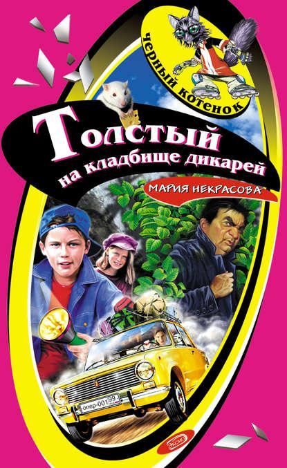 Мария Некрасова Толстый на кладбище дикарей