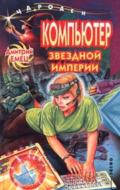Дмитрий Емец. Компьютер звездной империи