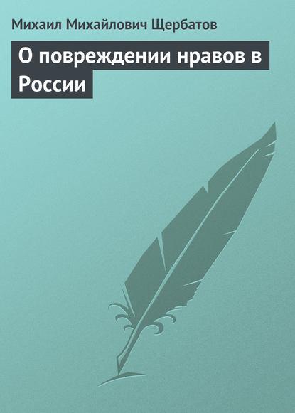 О повреждении нравов в России