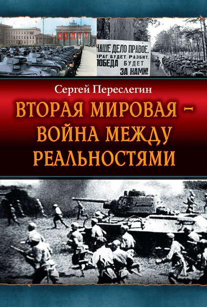 Сергей Переслегин — Вторая Мировая – война между реальностями