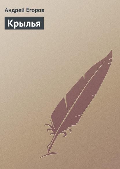 цена на Андрей Егоров Крылья