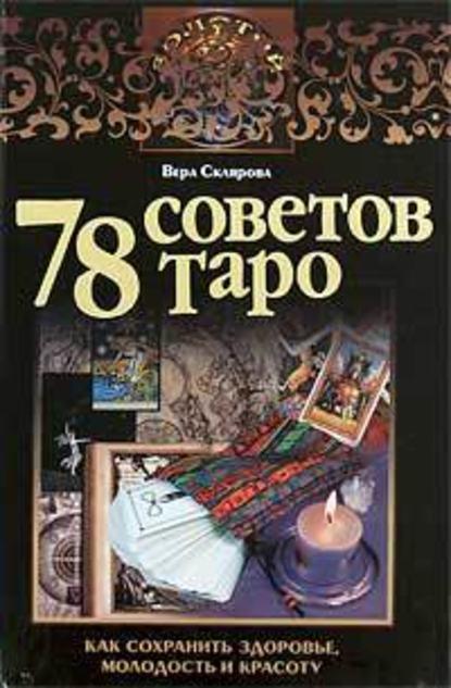 Вера Склярова — 78 советов Таро. Как сохранить здоровье, молодость и красоту