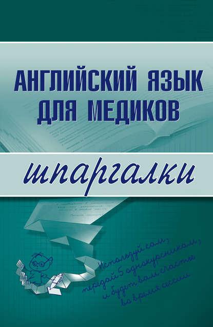 Коллектив авторов — Английский язык для медиков
