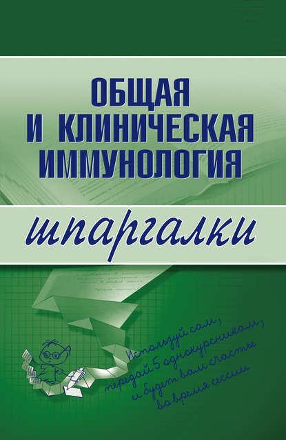Н. В. Анохина — Общая и клиническая иммунология