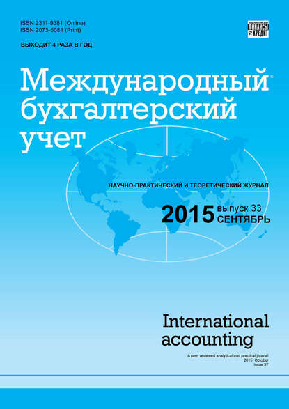 Фото - Группа авторов Международный бухгалтерский учет № 33 (375) 2015 группа авторов международный бухгалтерский учет 36 378 2015