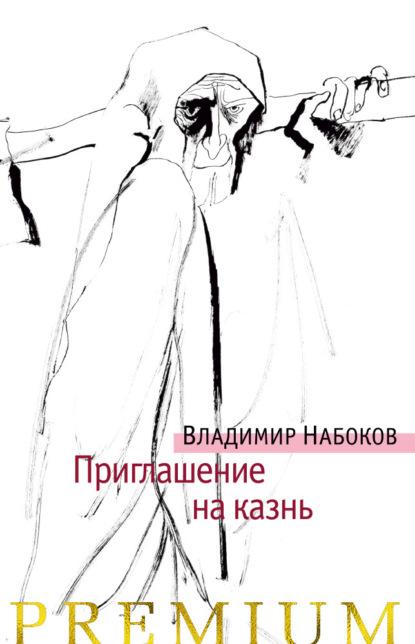 Владимир Набоков. Приглашение на казнь