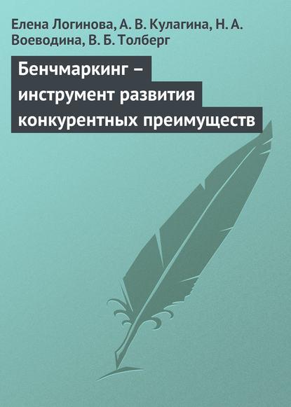 Елена Логинова — Бенчмаркинг – инструмент развития конкурентных преимуществ