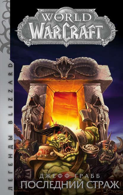 Джефф Грабб. World of Warcraft. Последний Страж
