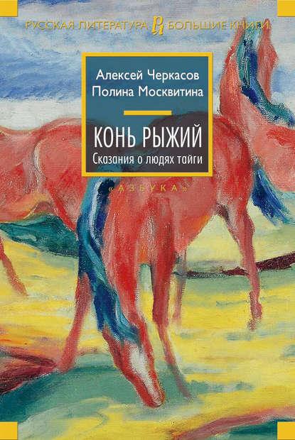 черкасов конь рыжий купить книгу