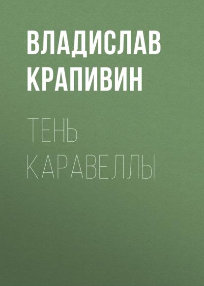 Владислав Крапивин. Тень каравеллы