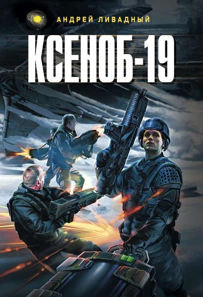 Андрей Ливадный — Ксеноб-19