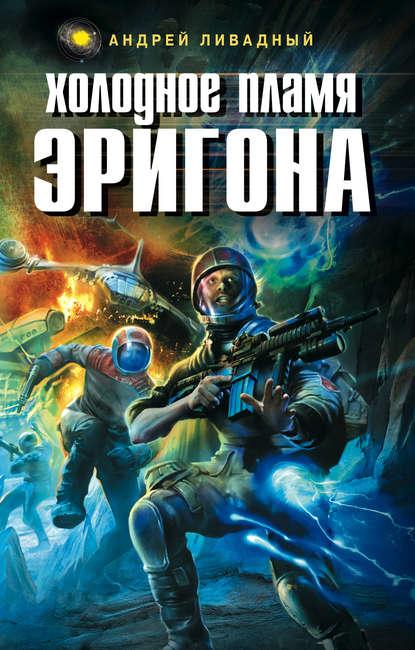 Андрей Ливадный — Холодное пламя Эригона