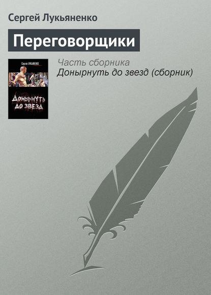 Сергей Лукьяненко. Переговорщики