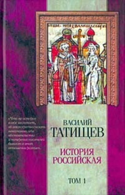 Василий Никитич Татищев — История Российская. Часть 4