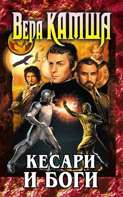 Вера Камша — Кесари и боги (сборник)