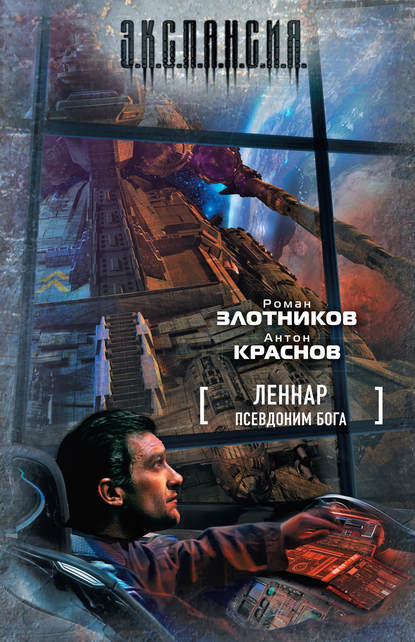 Роман Злотников — Псевдоним бога