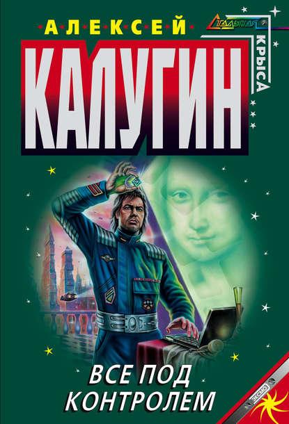 Алексей Калугин — Дело о картине неизвестного автора