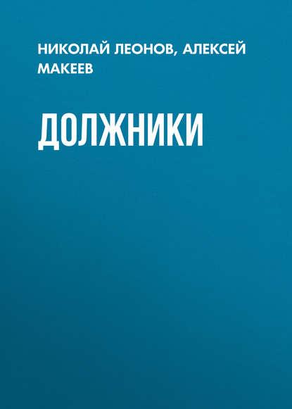 Николай Леонов Должники николай леонов стервятники