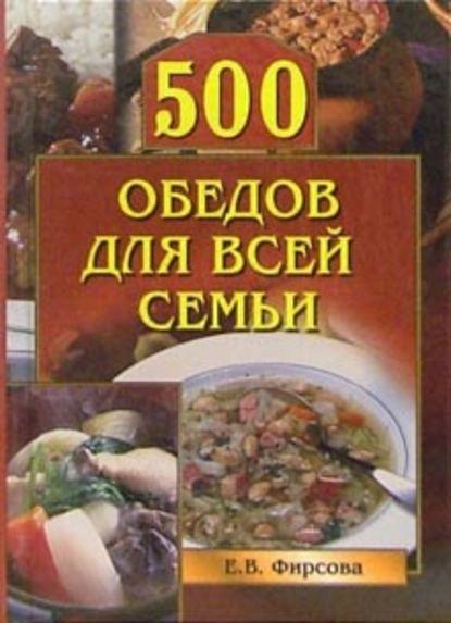 Елена Фирсова — 500 обедов для всей семьи