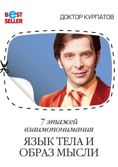 Андрей Курпатов — 7 этажей взаимопонимания. Язык тела и образ мысли