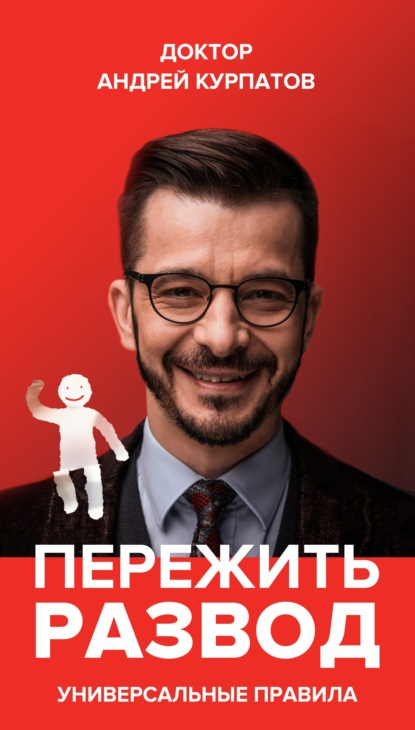 Андрей Курпатов Пережить развод. Универсальные правила