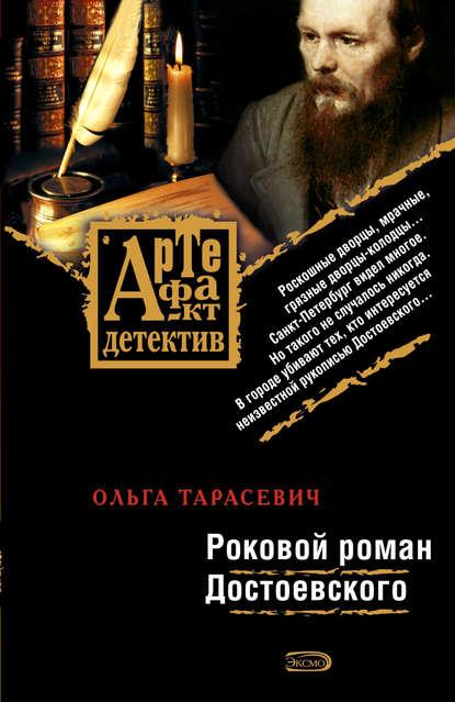 Ольга Тарасевич Роковой роман Достоевского