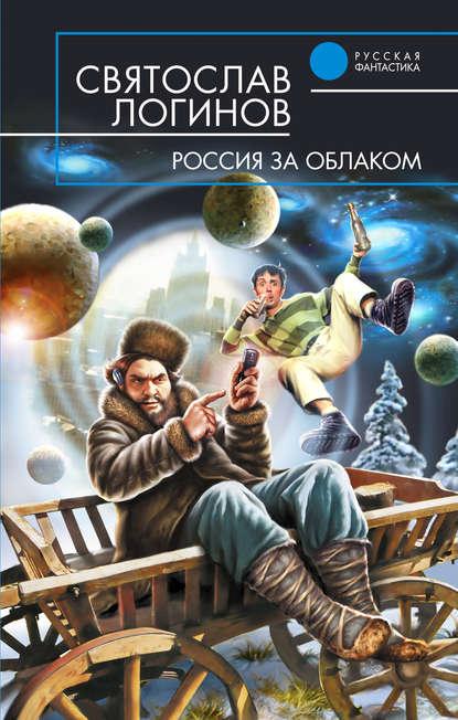 Святослав Логинов. Россия за облаком